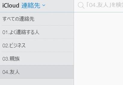 iPhoneの連絡先にあるグループの並び替えって出来ないの?02