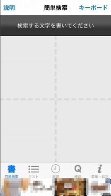 iPhoneで分からない漢字を手書き入力して調べるアプリ!03