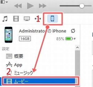 iPhoneへパソコンの動画を転送するには?03