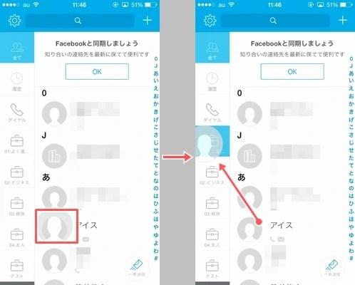 iPhoneで連絡先グループの編集が出来る無料アプリ!!04