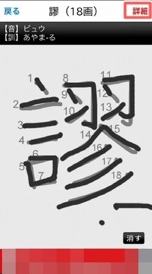 iPhoneで分からない漢字を手書き入力して調べるアプリ!08