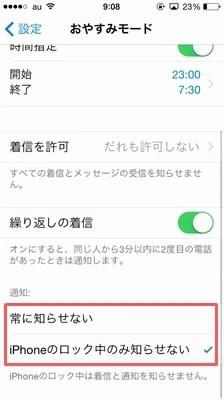 【便利!】iPhoneのおやすみモードの詳細設定をしよう!05