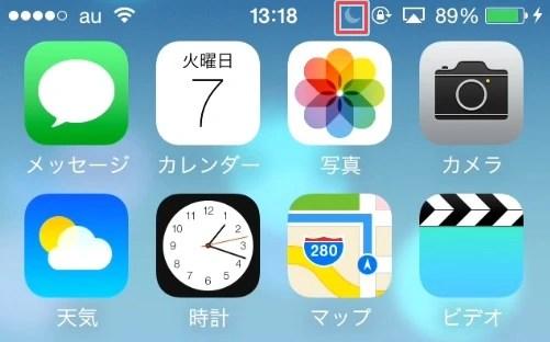 iPhoneの[矢印/鍵/三日月]マークの表示の意味は何?03