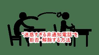 [ドコモ/au/SoftBank別]iPhoneの非通知着信を拒否に設定・解除する方法!!