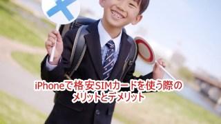 iPhoneで格安SIMカード使用によるメリットとデメリット