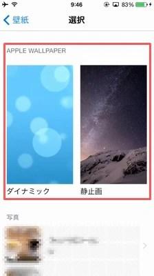 iPhoneのホーム画面の背景画像を設定するには?03
