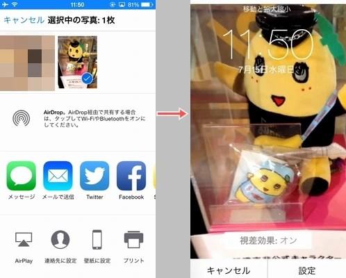 iPhoneの背景画像のサイズが合わない!!上手く合わせるには?01