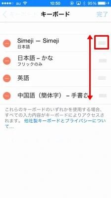 iPhoneで他社製キーボードアプリを実際に使用するには?03