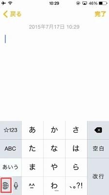 iPhoneで他社製キーボードアプリを実際に使用するには?04