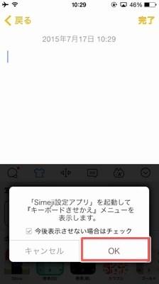 iPhoneにあるキーボード画面の背景画像の変え方06
