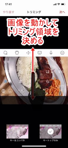 Simejiキーボードの背景画像を変更する (10)