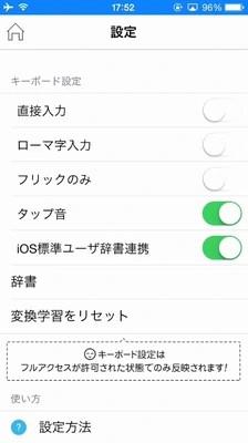 iPhoneの予測変換機能の設定をOFFに出来るのか?04
