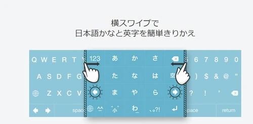 Yahoo!キーボードはレスポンスが早い01