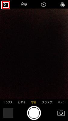 【iPhoneのカメラアプリ】フラッシュのオン・オフ