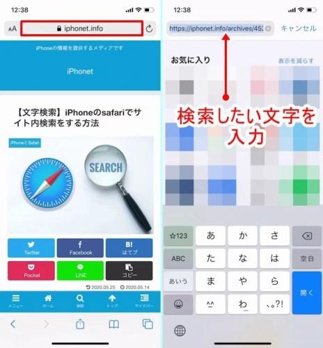1.検索フィールドを使ったサイト内検索