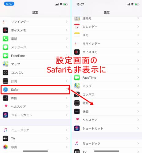 iPhoneのSafariを非表示にする方法10