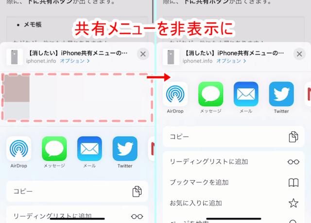 iPhoneの共有メニューを非表示にする方法-crop