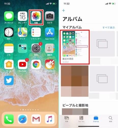 """「""""写真""""に追加」は画像をiPhone内に保存する02"""