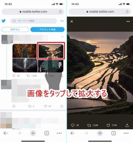 ブラウザ版TwitterからiPhoneに画像を保存する03