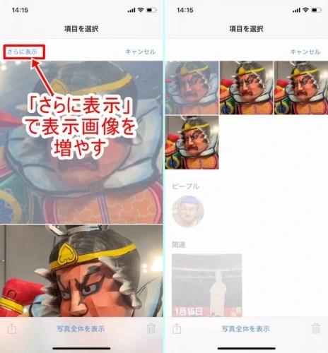 【変えたい!】iPhoneのピープルで出てくる顔写真を変更する04