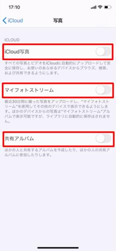 iphoneとiCloudの写真同期もオフにする03