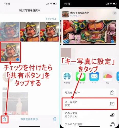 【変えたい!】iPhoneのピープルで出てくる顔写真を変更する05