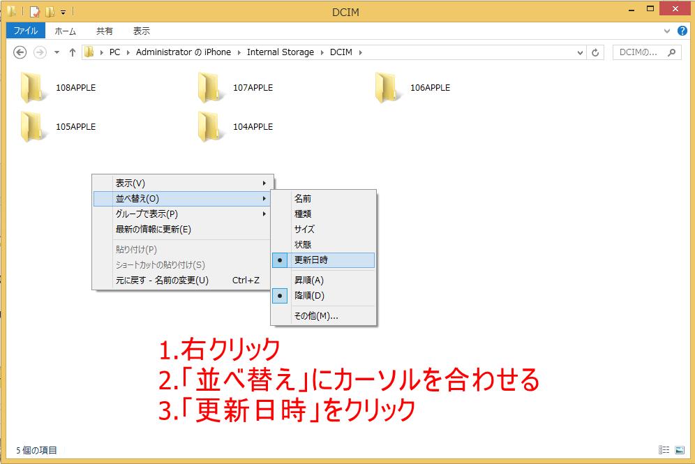 ○○のiPhoneから直接写真や動画ファイルを移す07