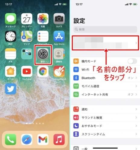 PhoneやiPadが同じAppleIDでログインしているかどうかを確認01