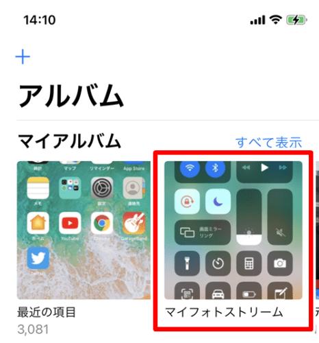 iPhoneのマイフォトストリームとは?写真の保存を設定する