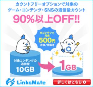 linksmateの広告01