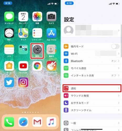 iPhoneでTwitterの通知音だけを消す方法01
