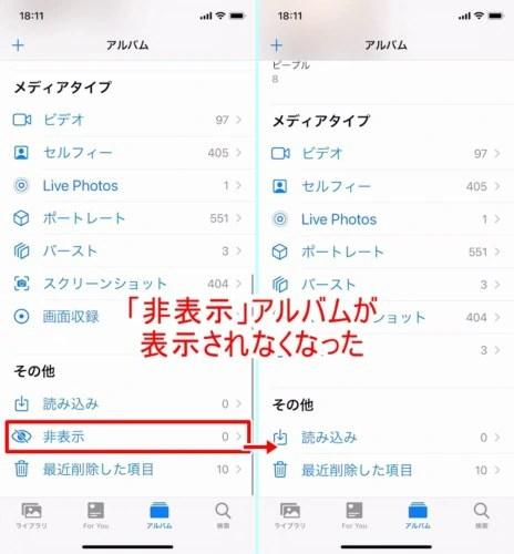 "iPhoneの""非表示""アルバムも隠す方法01"