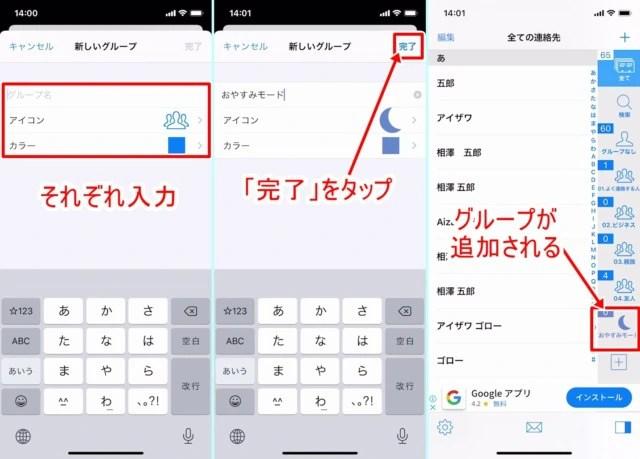 iPhoneの連絡先アプリ「連絡先SS」でグループ作成02