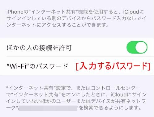 SwitchでiPhoneのテザリングを使用する (5)