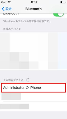 iPhoneと「iPod・iPad」をBluetoothでペアリングする (1)