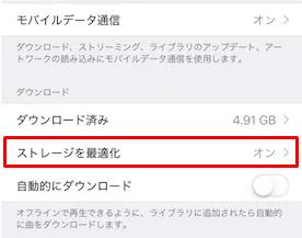 AppleMusic-ストレージを最適化01