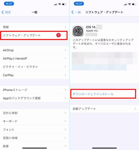 iPhone側からiOSを更新する02
