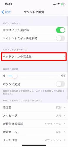 iPhoneの「大きな音を抑える」を設定する (1)