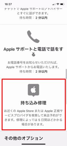 Appleの正規サービスで修理する (5)