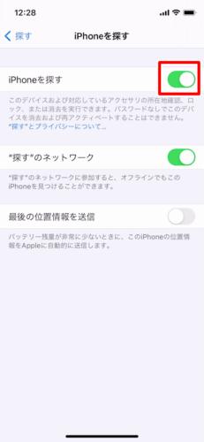 iPhoneを探すをオフにする方法 (3)