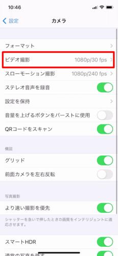 iPhoneのカメラでHDR機能を設定 (3)