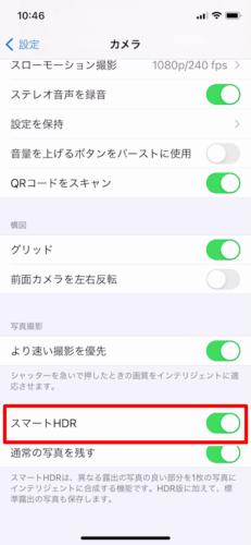 iPhoneのカメラでHDR機能を設定 (2)