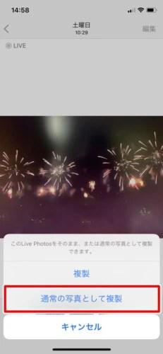 Live Photosで動画のみ削除して写真を保存する (8)