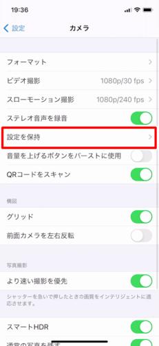 iPhoneのLive Photos(ライブフォト)を常にオフにするには? (1)