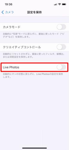iPhoneのLive Photos(ライブフォト)を常にオンにするには? (3)