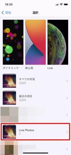iPhoneのLive Photosで壁紙を設定する (3)