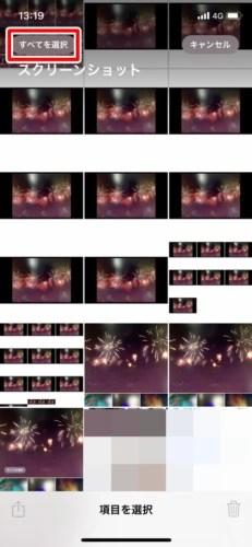 メディアタイプ内のすべての写真を削除する (3)