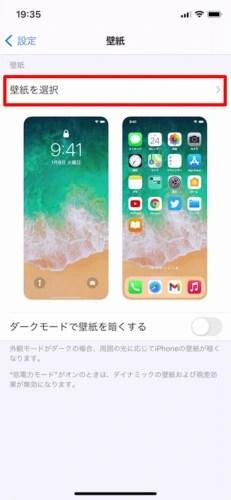 iPhoneのLive Photosで壁紙を設定する (2)