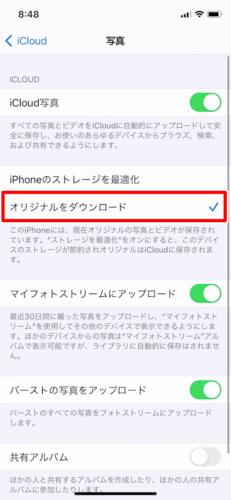 iCloudからiPhoneにオリジナルの写真をダウンロードする