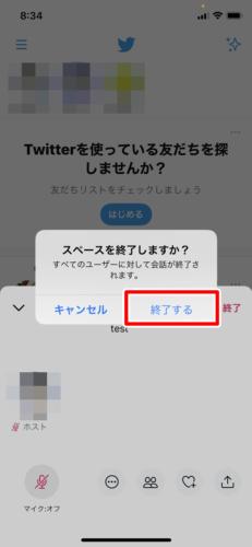 Twitterのスペースを終了する (2)